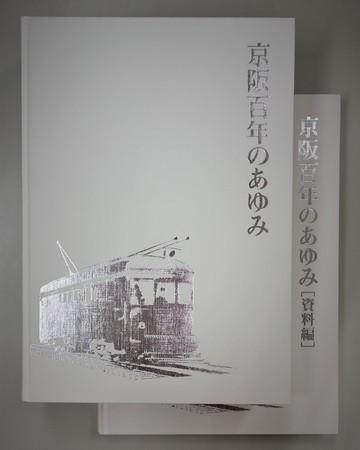 京阪百年のあゆみ