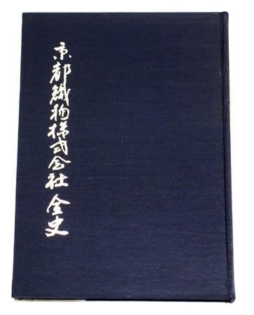京都織物株式会社全史