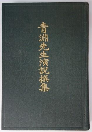青淵先生演説撰集 表紙