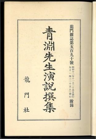 青淵先生演説撰集 標題紙