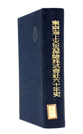 東京海上火災保険株式会社六十年史