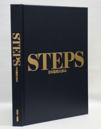 STEPS日本製靴の歩み