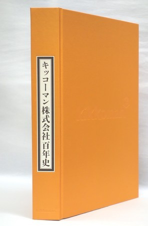 キッコーマン株式会社百年史