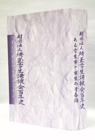 財団法人埼玉学生誘掖会百年史