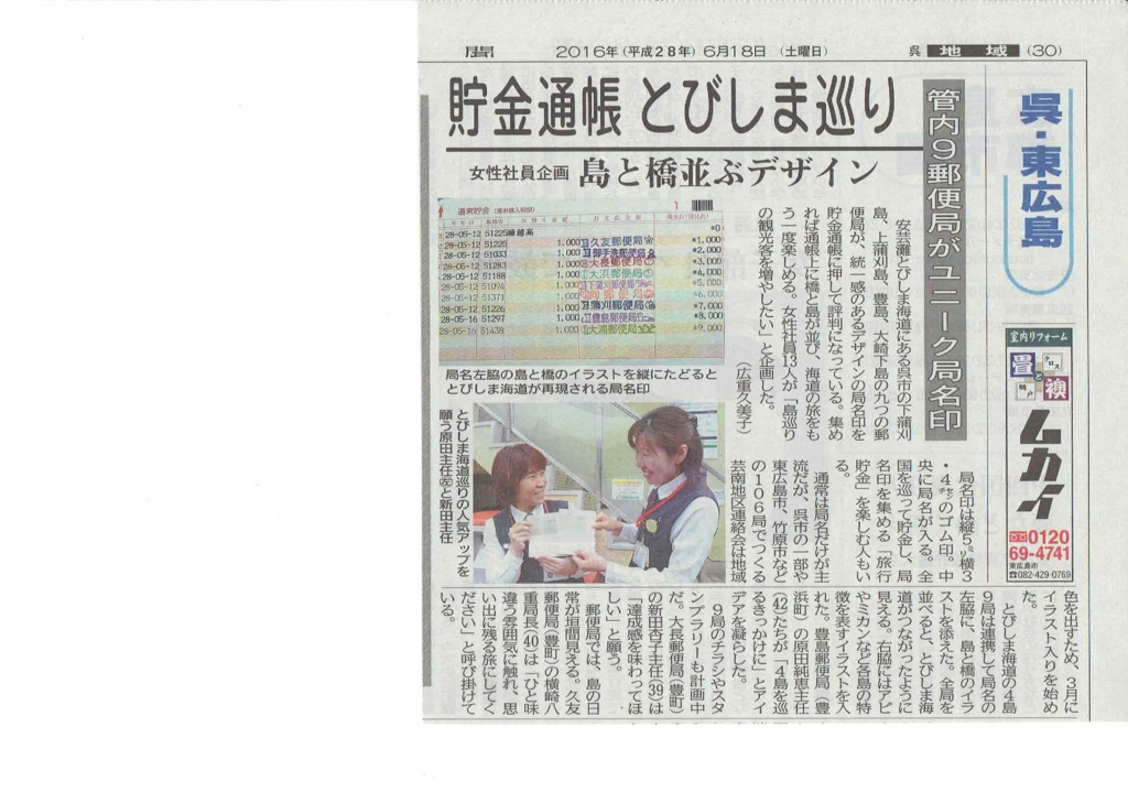 f:id:tobishima-life:20160618180522j:plain