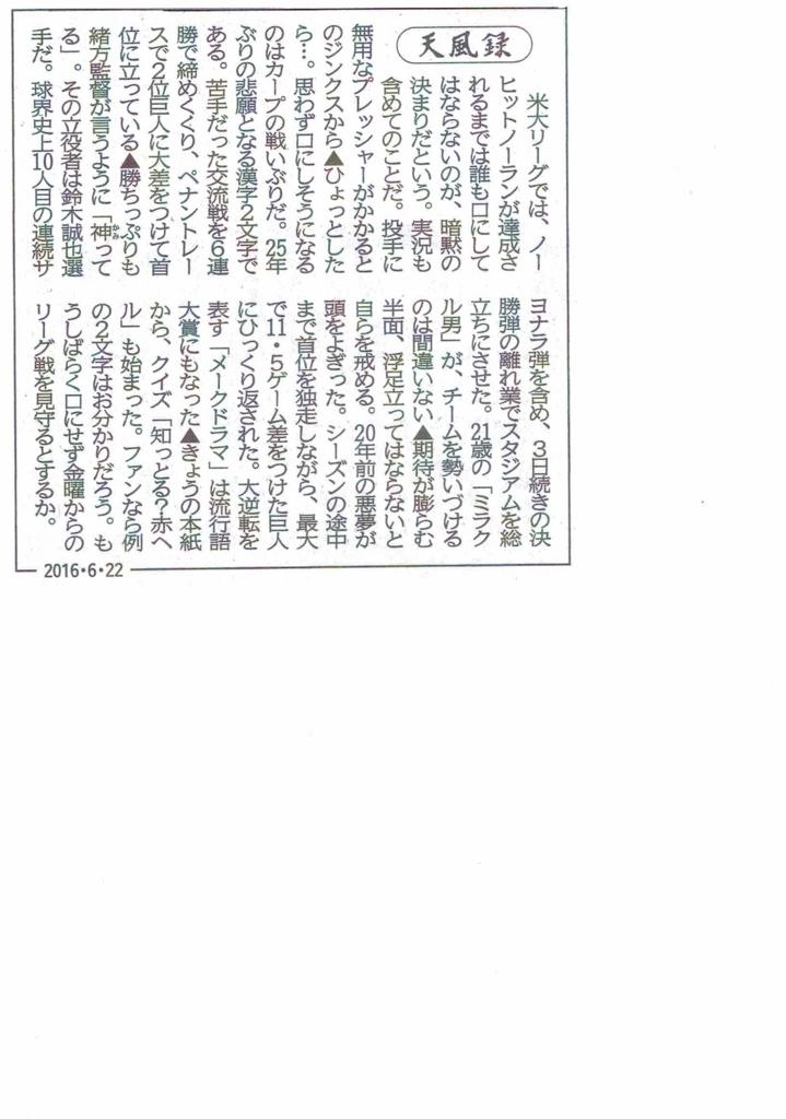 f:id:tobishima-life:20160622135114j:plain