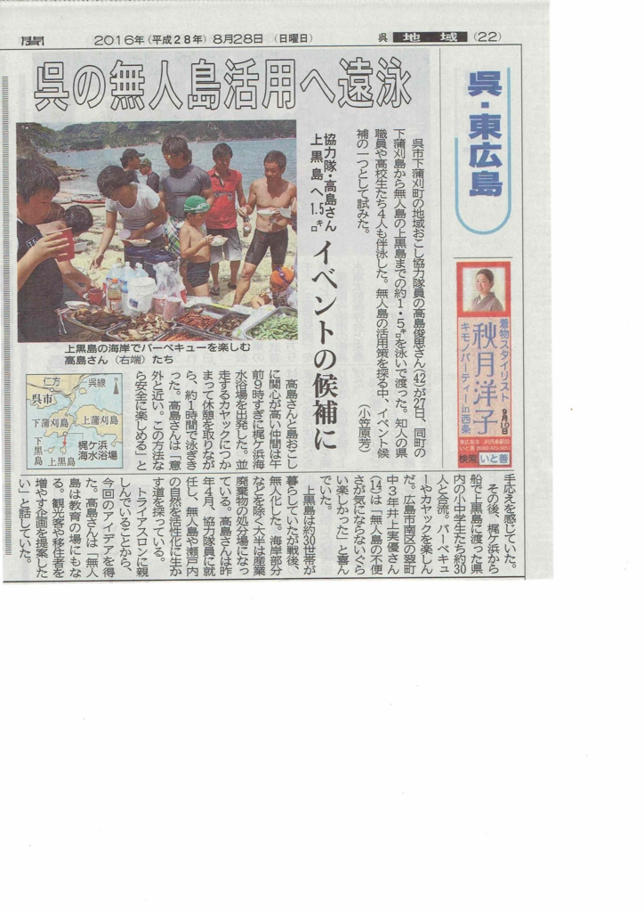 f:id:tobishima-life:20160828104629j:plain