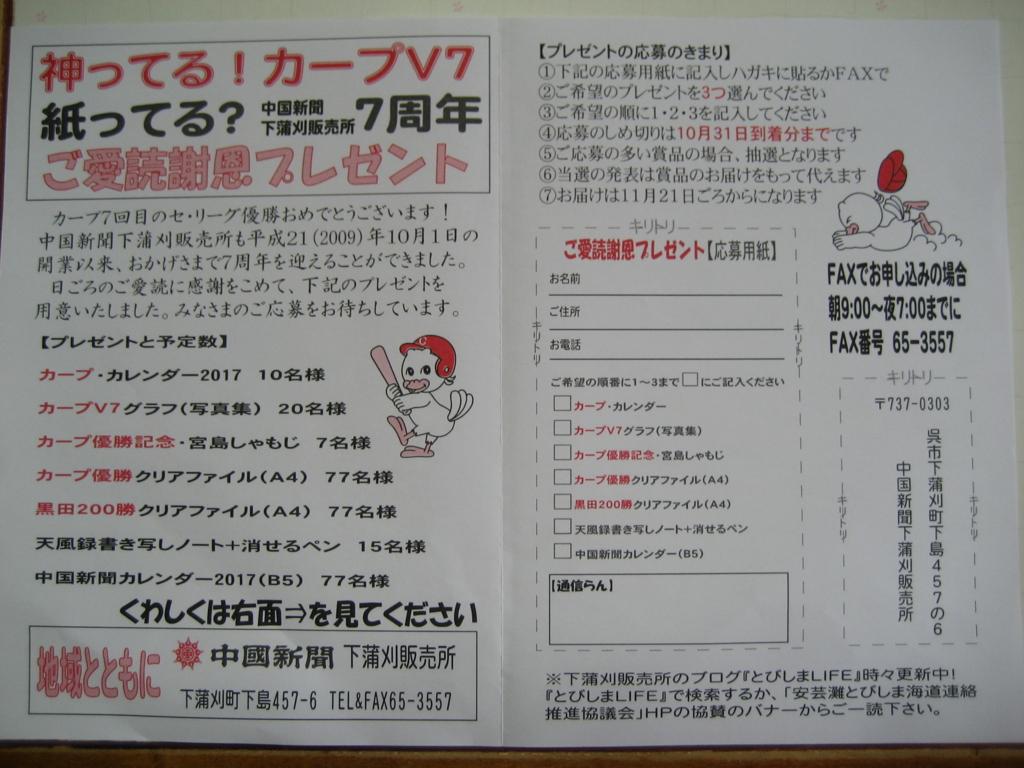 f:id:tobishima-life:20160924133346j:plain