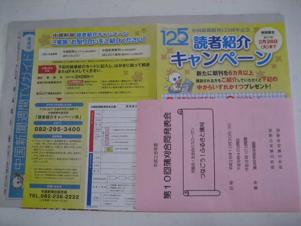 f:id:tobishima-life:20161020153037j:plain