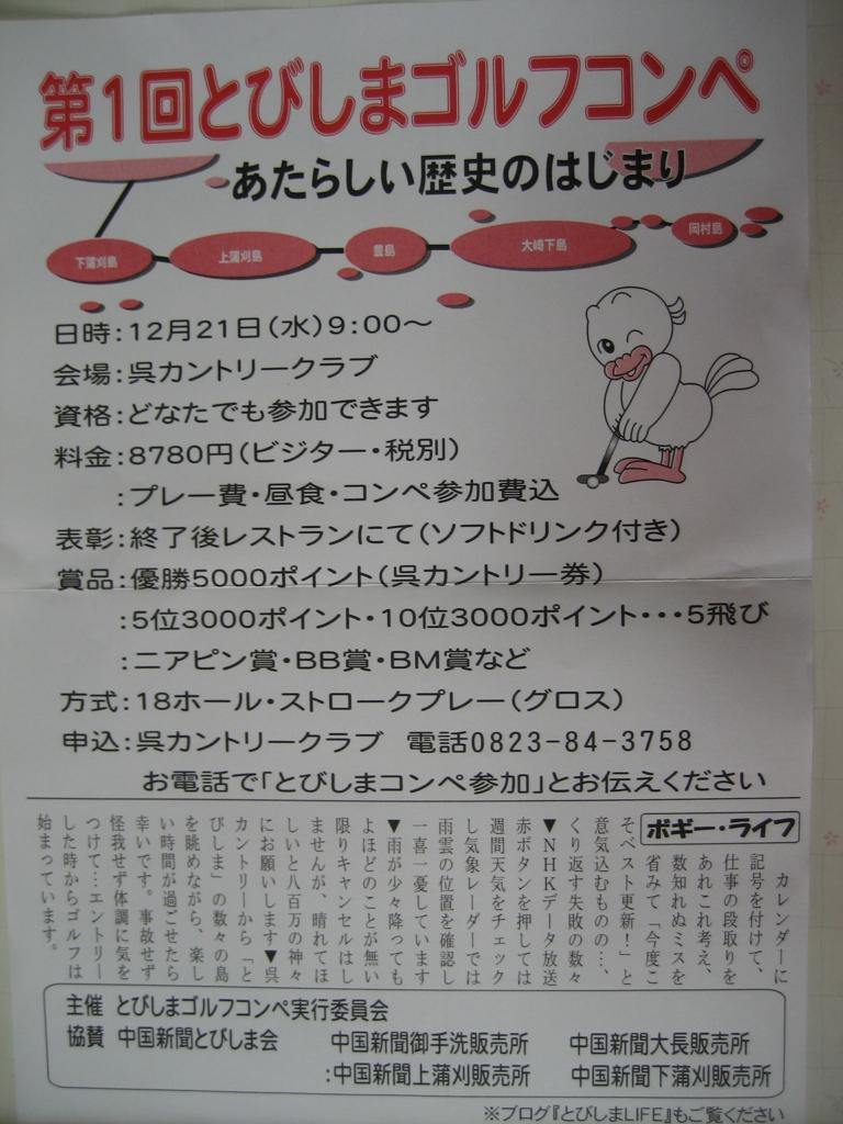 f:id:tobishima-life:20161107153146j:plain