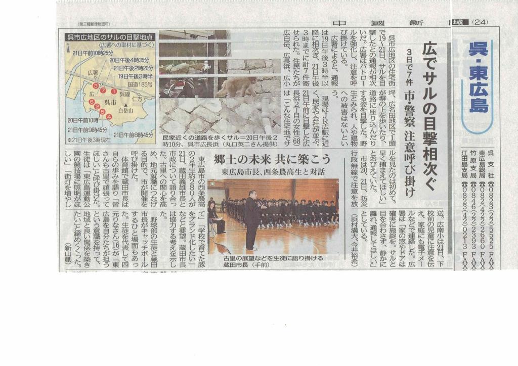 f:id:tobishima-life:20161122101903j:plain