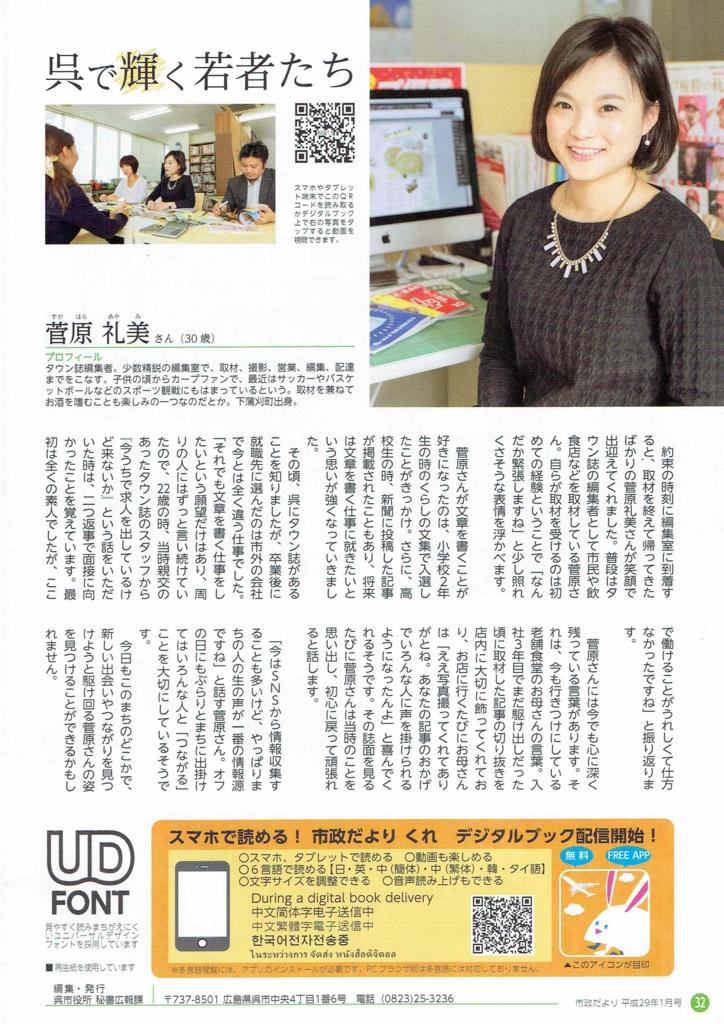 f:id:tobishima-life:20161216141933j:plain
