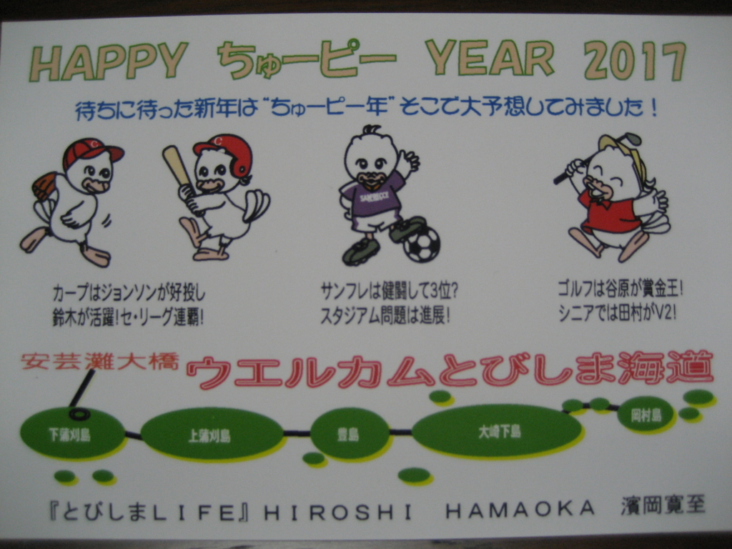 f:id:tobishima-life:20170102103526j:plain