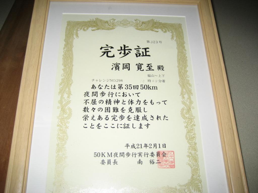 f:id:tobishima-life:20170129140938j:plain