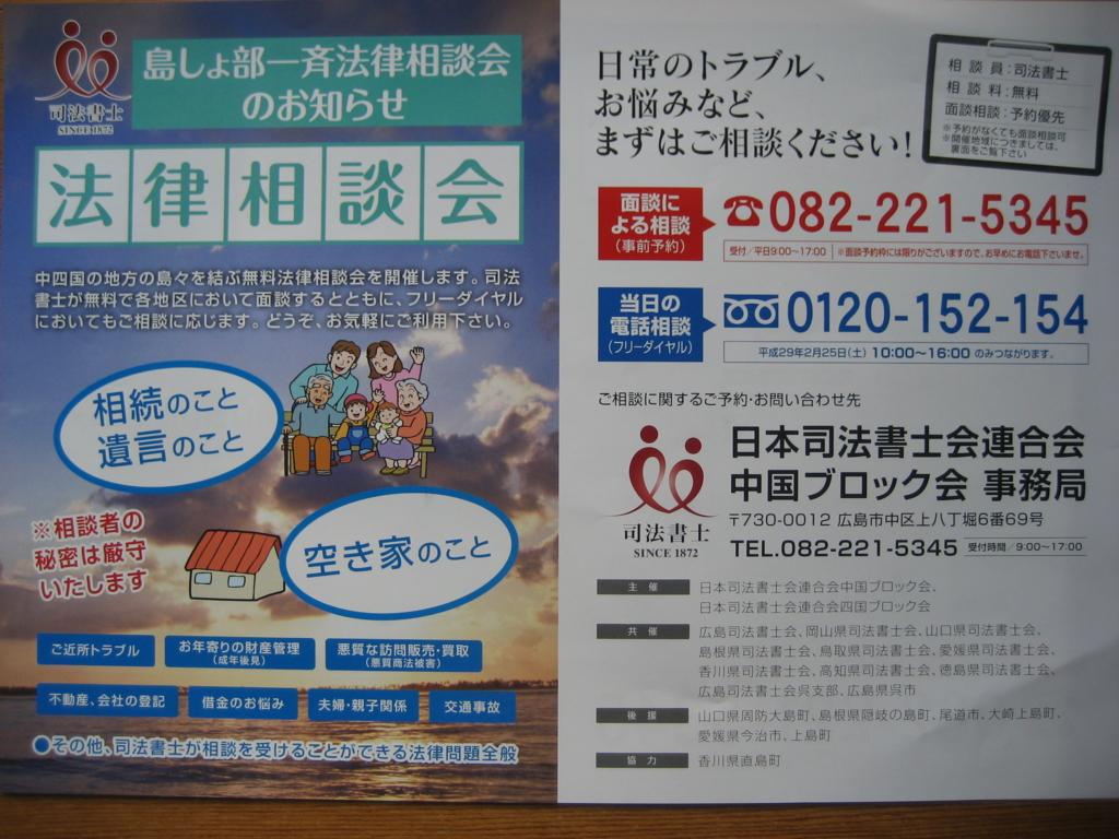 f:id:tobishima-life:20170213155638j:plain