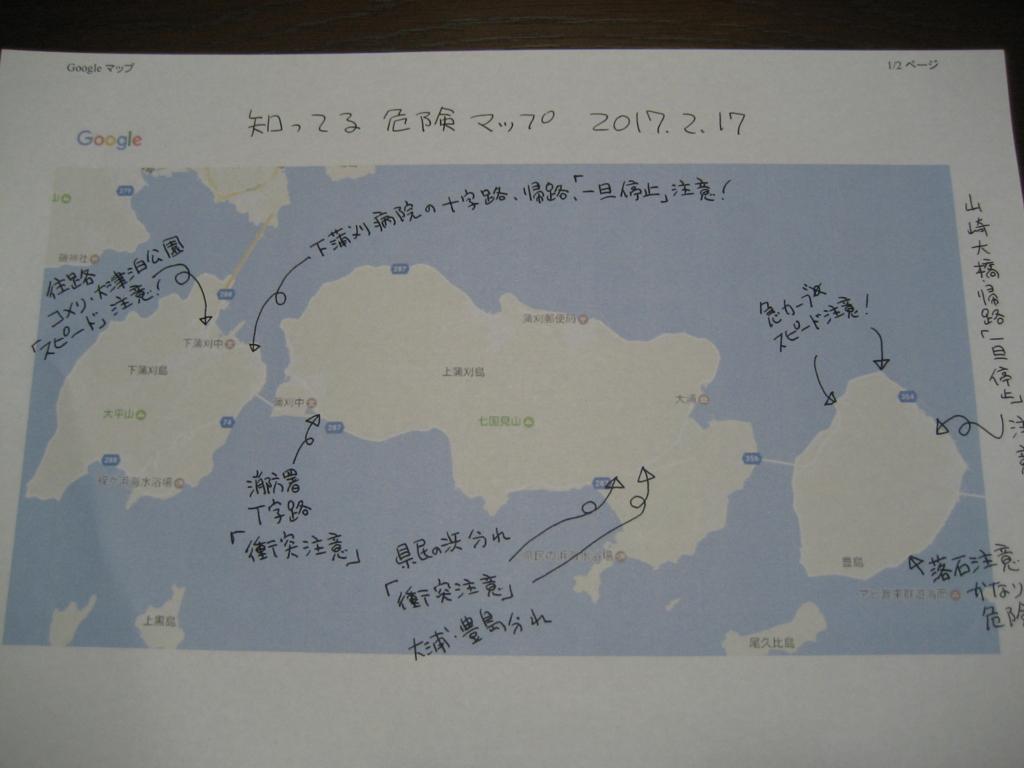 f:id:tobishima-life:20170217173641j:plain
