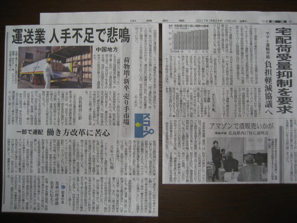 f:id:tobishima-life:20170224102744j:plain
