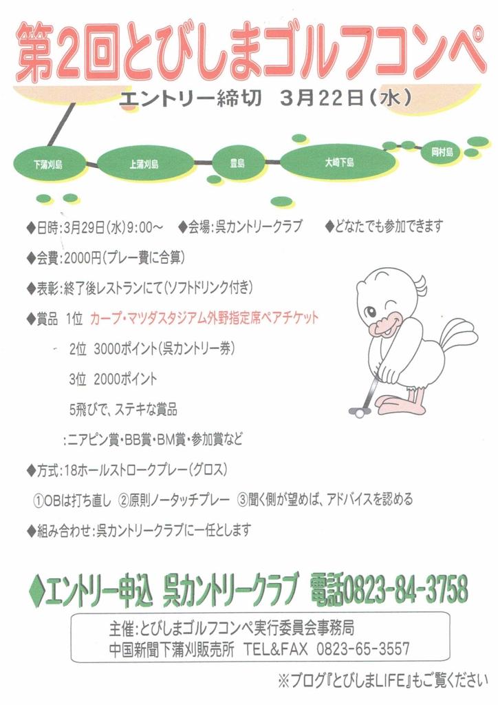 f:id:tobishima-life:20170308170411j:plain