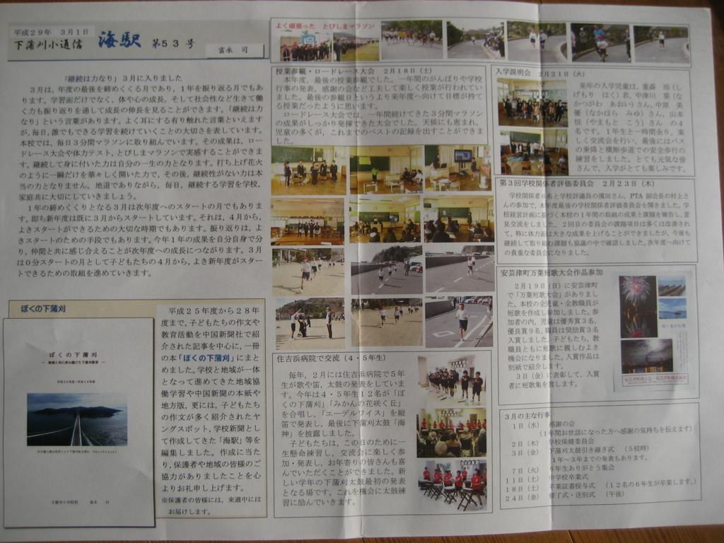 f:id:tobishima-life:20170317162335j:plain