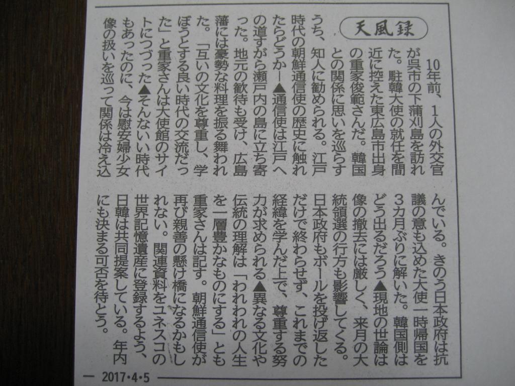 f:id:tobishima-life:20170405115718j:plain