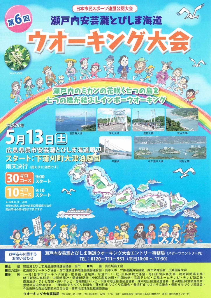 f:id:tobishima-life:20170412102938j:plain