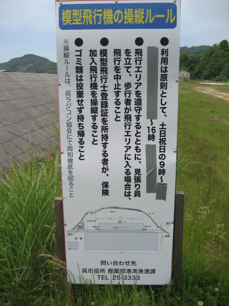 f:id:tobishima-life:20170503120631j:plain