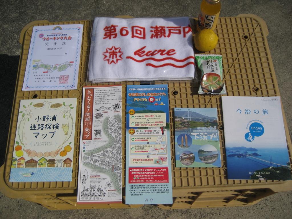f:id:tobishima-life:20170513160944j:plain