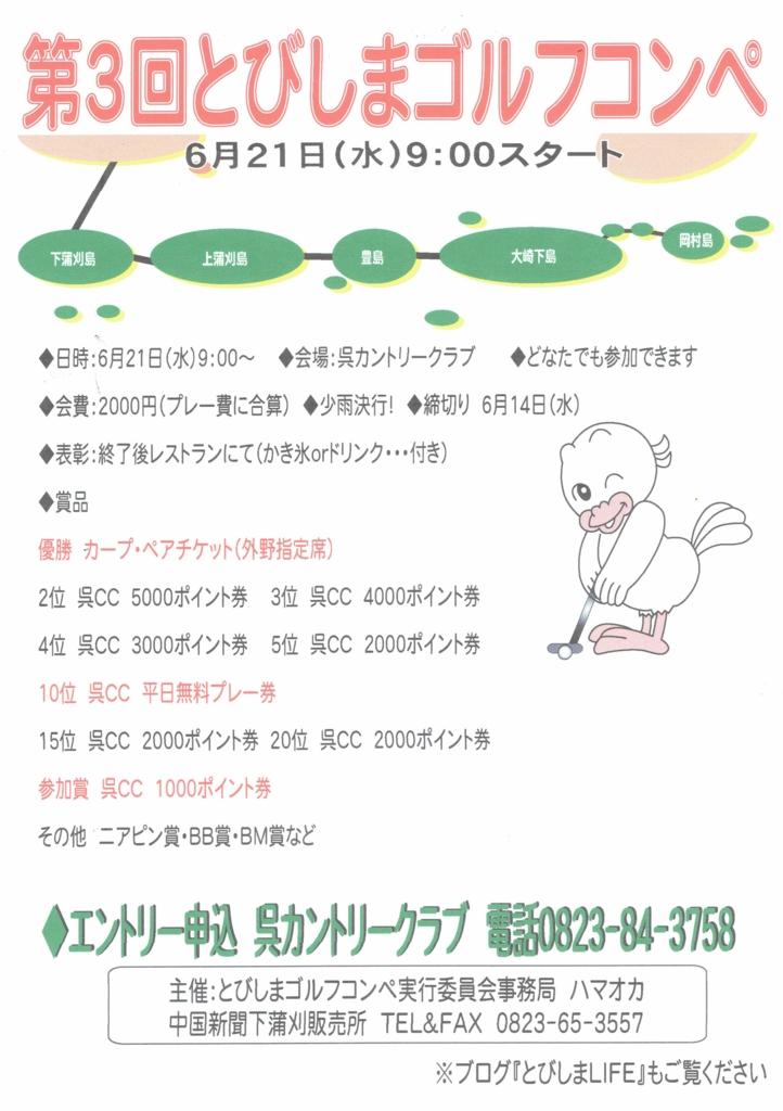 f:id:tobishima-life:20170522133820j:plain