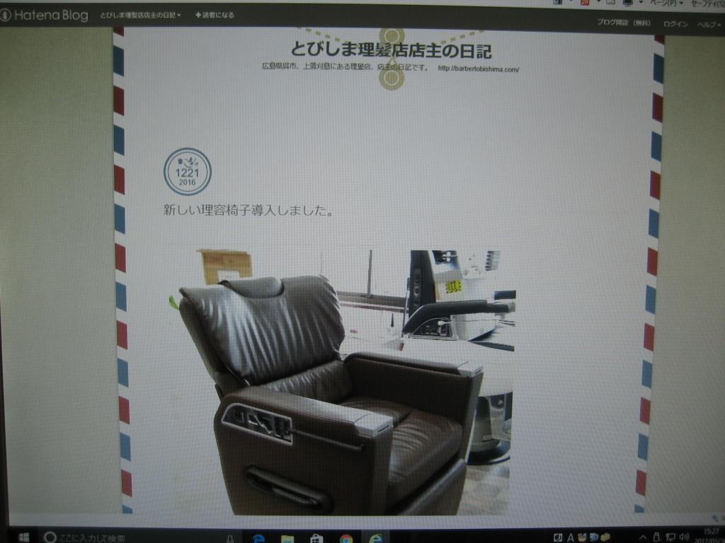 f:id:tobishima-life:20170530153900j:plain