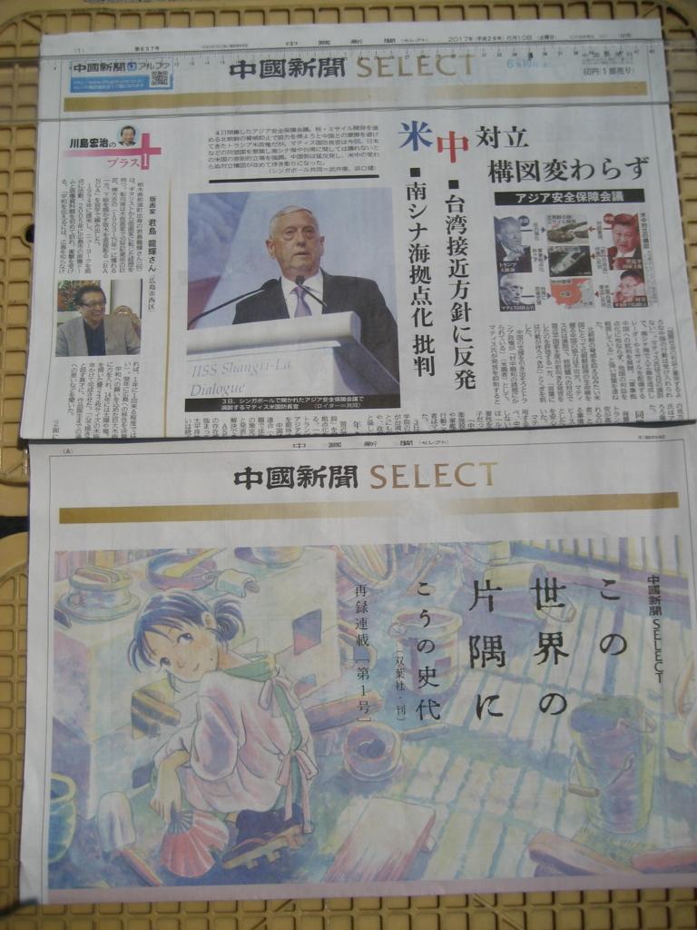 f:id:tobishima-life:20170610140938j:plain