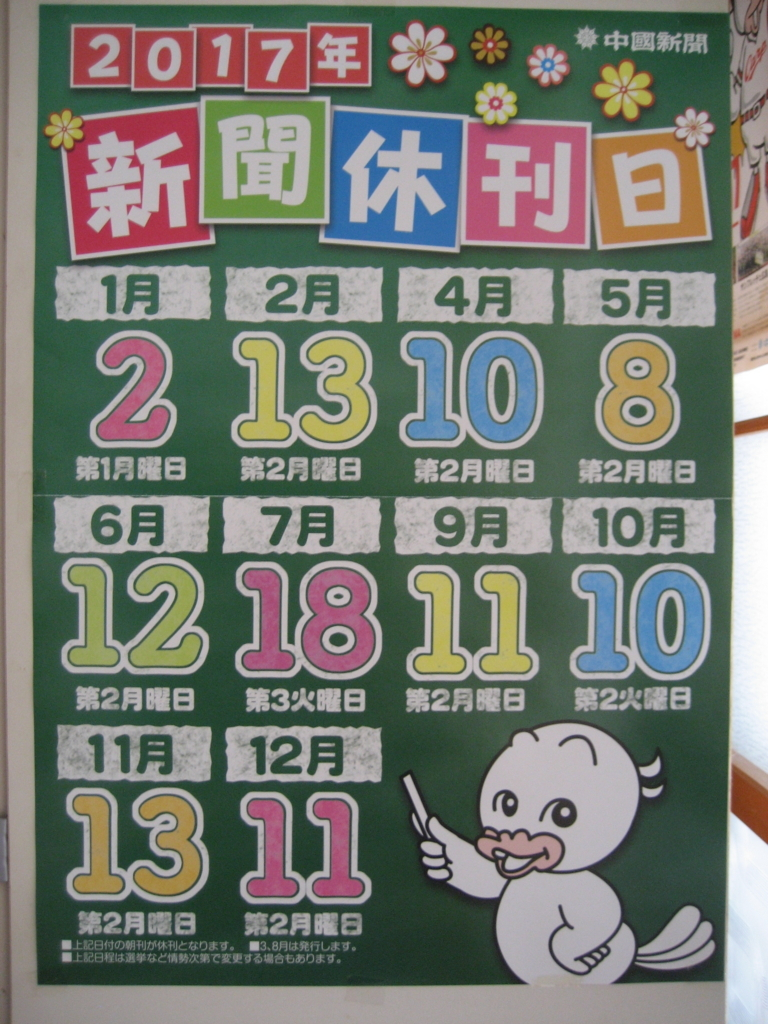 f:id:tobishima-life:20170612145854j:plain