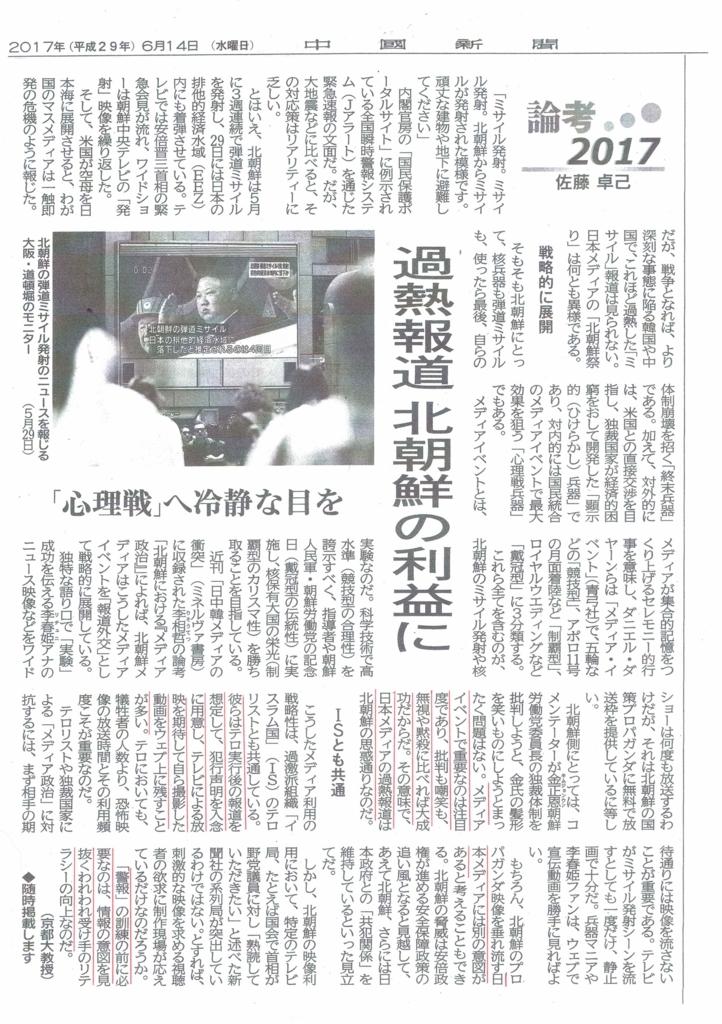 f:id:tobishima-life:20170614153332j:plain