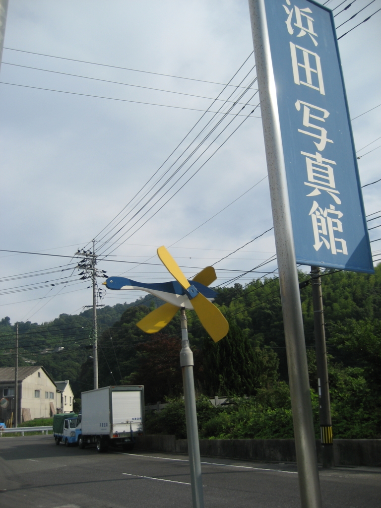 f:id:tobishima-life:20170714181122j:plain