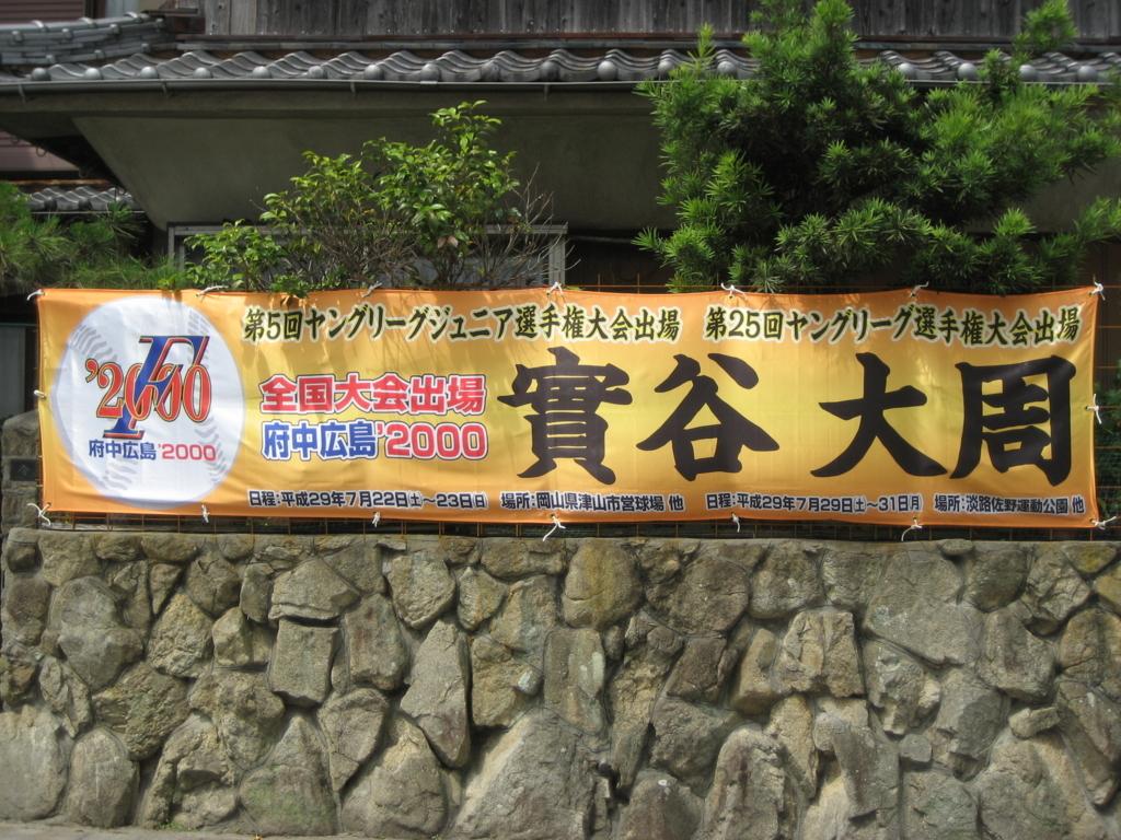 f:id:tobishima-life:20170715162343j:plain