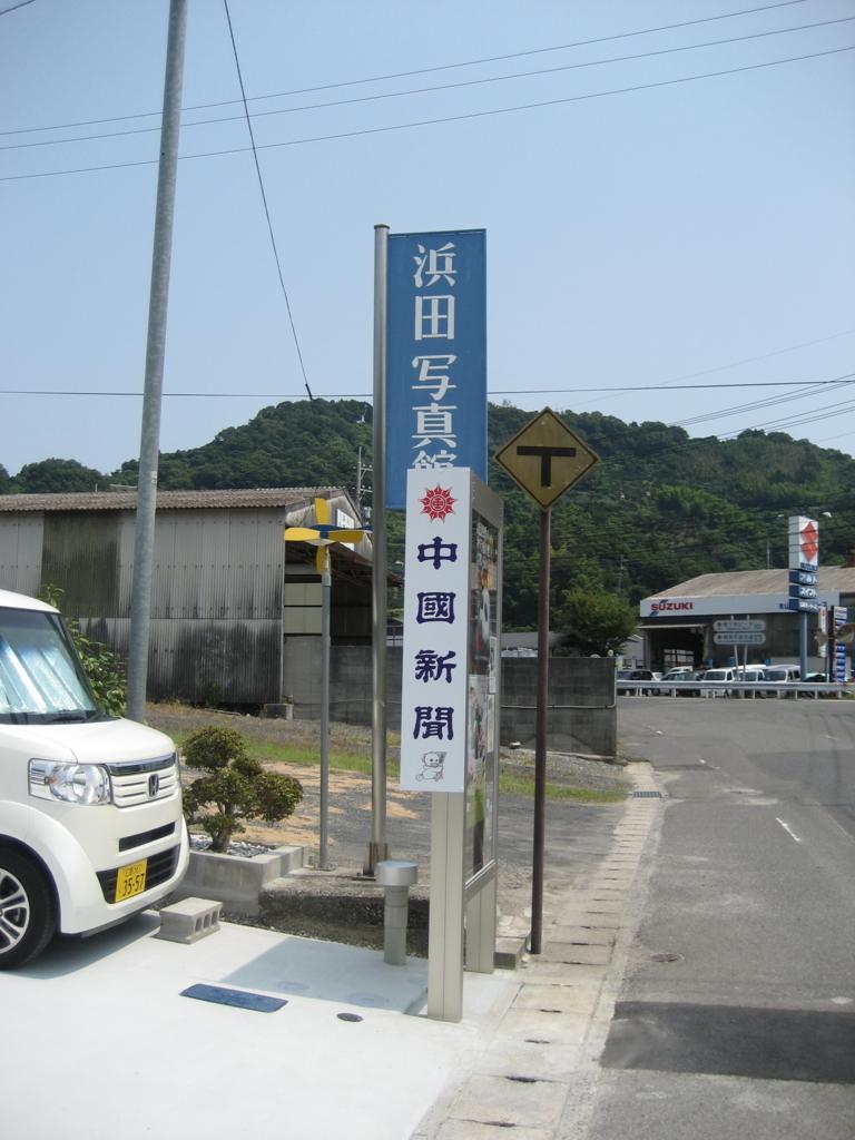 f:id:tobishima-life:20170727134412j:plain