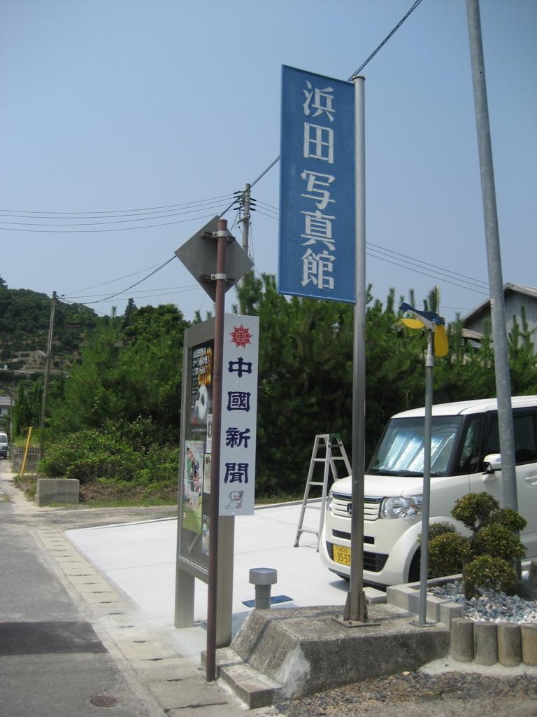 f:id:tobishima-life:20170727134503j:plain