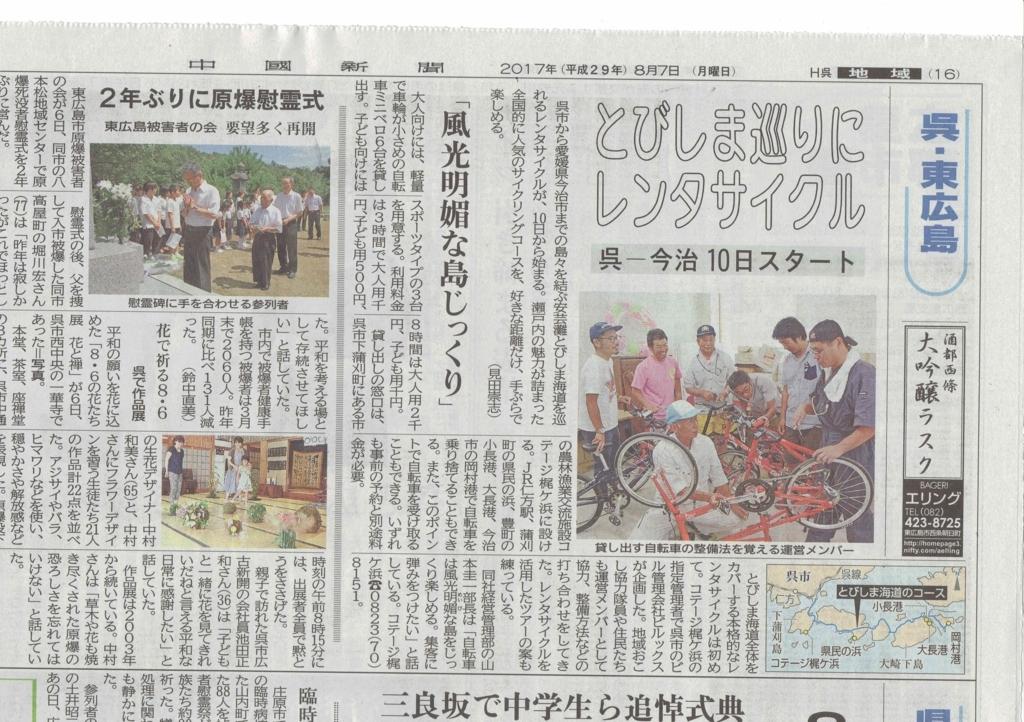 f:id:tobishima-life:20170807194939j:plain