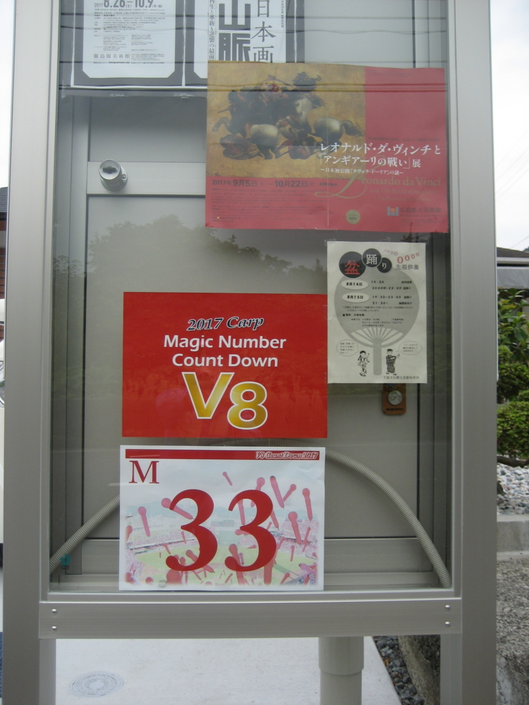 f:id:tobishima-life:20170809140014j:plain