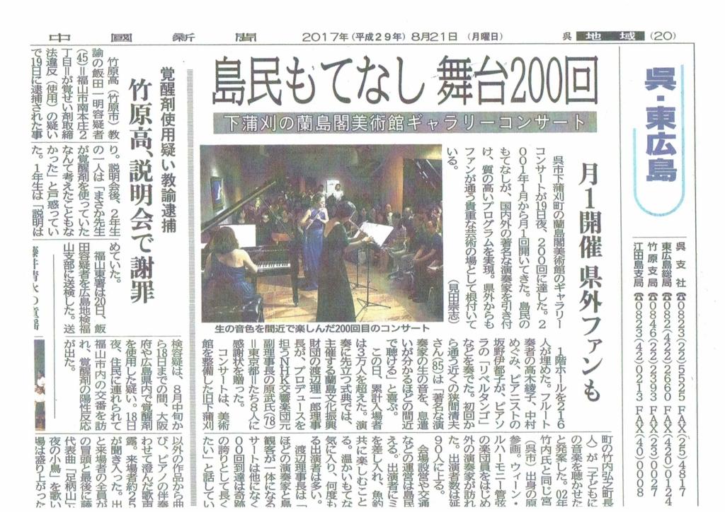 f:id:tobishima-life:20170821104109j:plain