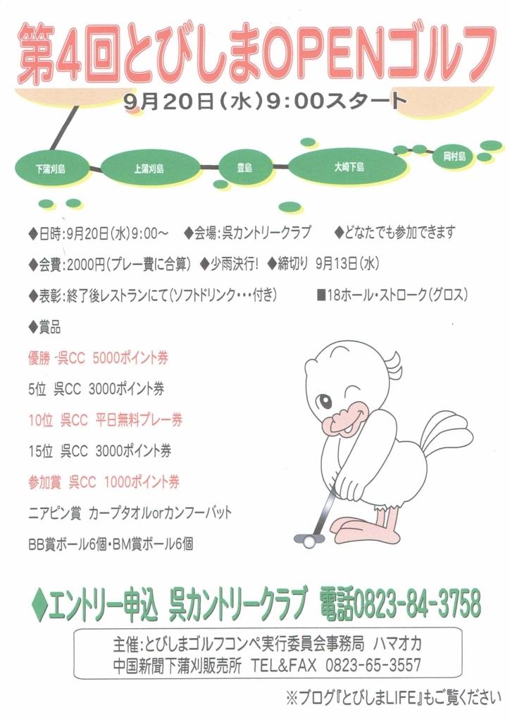 f:id:tobishima-life:20170824124739j:plain