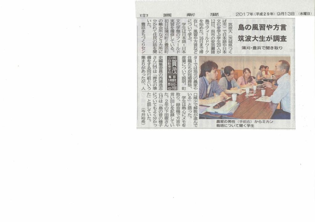 f:id:tobishima-life:20170914140123j:plain
