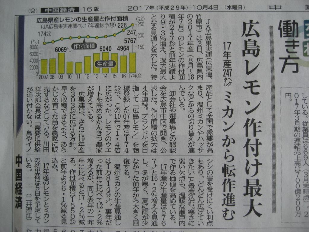 f:id:tobishima-life:20171004150038j:plain