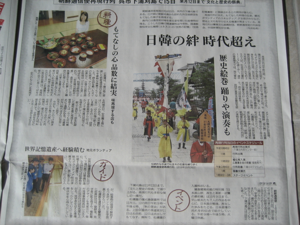 f:id:tobishima-life:20171008134945j:plain