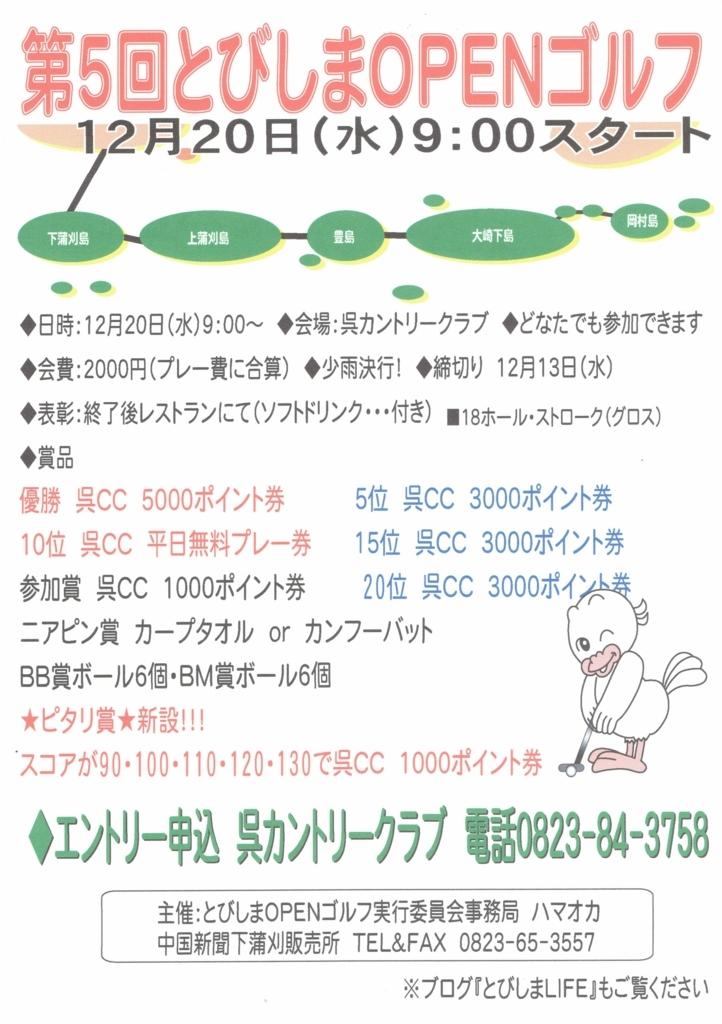 f:id:tobishima-life:20171009135918j:plain