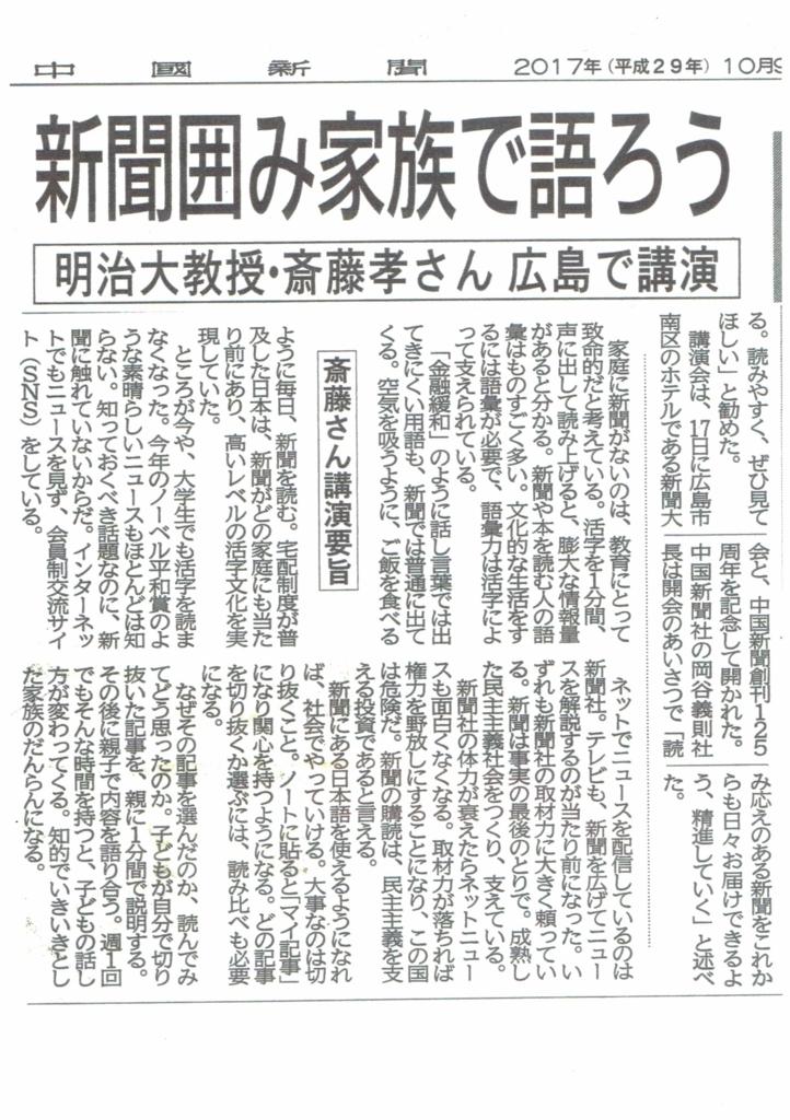 f:id:tobishima-life:20171010153934j:plain