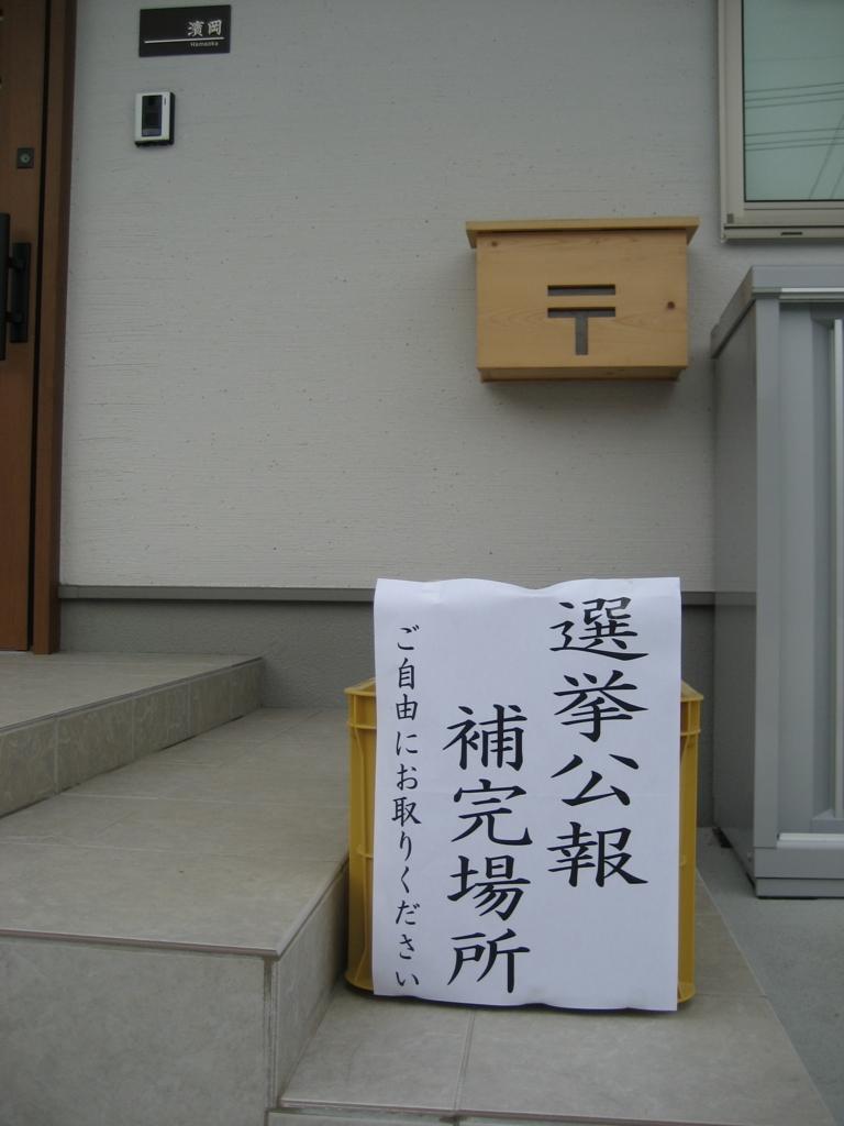 f:id:tobishima-life:20171018144452j:plain