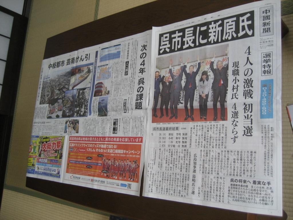 f:id:tobishima-life:20171113141434j:plain