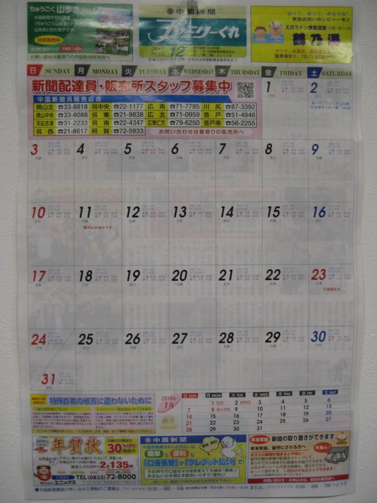 f:id:tobishima-life:20171129125051j:plain