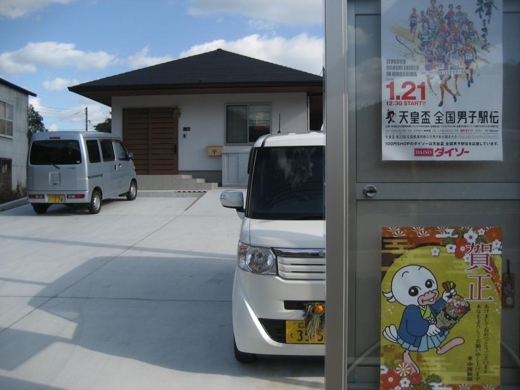f:id:tobishima-life:20180101112917j:plain