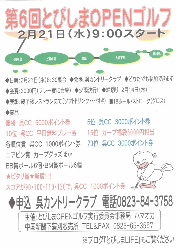 f:id:tobishima-life:20180206144214j:plain